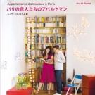 Paris Amor Apartment, Paumes, Bodie & Fou